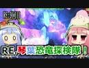 【ARK:Survival_Evolved】RE.琴葉恐竜探検隊!9回目【恐竜サバイバル】
