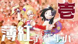 【月1アイカツ】薄紅デイトリッパー歌ってみた/mega&もに【1月】 thumbnail