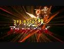 【格闘ゲーム化】ミリオンアーサー アルカナブラッド ローンチPV