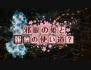 【卓m@s】邪眼の姫の物語/第漆話【SW2.0】