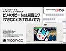 ピノキオピー feat.初音ミク「すきなことだけでいいです」/ ニンテンドー3DSテーマ...