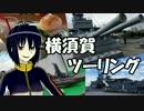 【NSR250R】横須賀ツーリング