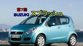【ゆっくりのマイナー車紹介】第7回・スズキ スプラッシュ