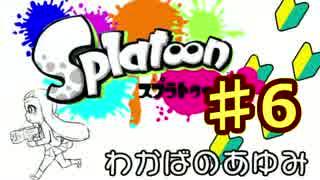 【Splatoon】わかばのあゆみ #06【ガチマ