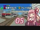 【VOICEROID実況】ゆかマキの「A列車で行こうPC」プレイ日誌 Part05