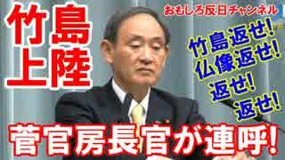 【韓国の反日が止まらない】 菅官房長官が