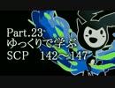 ゆっくりで学ぶSCP 142~147 【Part.23】