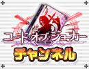 【COJ】第7回 開発者コラム~「森羅万象の煌炎」~【公式動画】