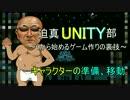 迫真Unity部二章 0から始めるゲーム作りの裏技.mp1