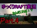 【Raft】【ゆっくり実況】~RAFTに新たな要素が!?~ Part.4【Tensho】