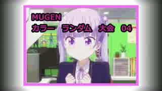 【MUGEN】 凶悪カラーランダム大会 04 【