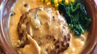 【これ食べたい】 ハンバーグ その7