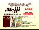 明治製菓コレクション DVD-DOX チョコレイトは明治~