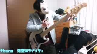 【小林さんちのメイドラゴン】青空のラプソディを弾いてみた【ベース】