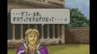 【実況】ファイアーエムブレム 烈火の剣 ヘクハーでたわむれる part18