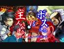 【MUGEN】主人公連合vsボス連合きぼぜつ式