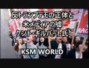 【KSM】反トランプの正体と沖縄メディアの集団自決の嘘