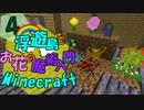 【ゆっくり実況】浮遊島でお花の魔術入門Minecraft Part4 【Botania】