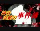 【神谷奈緒の事件簿】悲恋湖伝説殺人事件【ファイル1-1】