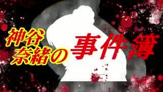 【神谷奈緒の事件簿】悲恋湖伝説殺人事件