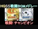 【DS】ポケモンHGSS 戦闘BGMメドレー【第四世代リメイク】
