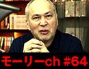 右派ポピュリズムとスピリチュアル遍歴 - モーリーch#64 2/2