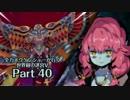 【ADVANCED実況】 全力ボウケンシャーが行く世界樹の迷宮V 【Part40】