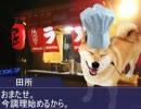ラーメン屋の犬.mp4