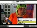 【悲報】野田草履、テレビ番組によって企画がパクられました