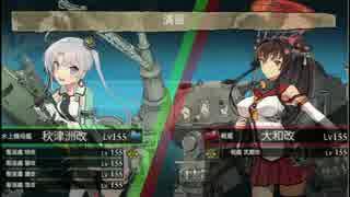 Lv155秋津洲・第六駆逐隊 vs Lv155大和武蔵
