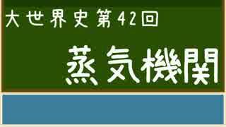 【大世界史】第42回 蒸気機関 (産業革命)