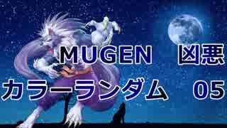【MUGEN】 凶悪カラーランダム大会 05 【