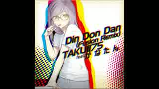 Din Don Dan (Fusion Remix)