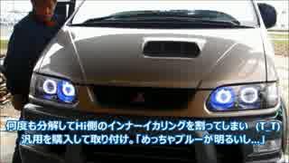 【DIY】プロジェクターヘッドライト+CCFL