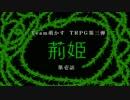 【TRPG】萌えない方のKPがリアルSAN値を脅かす荊姫~第壱話~