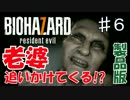 【実況】新たな恐怖!バイオハザード7を実況プレイ part.6