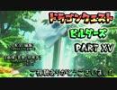 【第1章】ドラゴンクエストビルダーズ PartⅩⅤ(15)【実況】