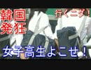 【 To a high school student from Korea crazy Nihon! 】 Korean Government Red Shame! Help Nida!