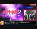 封神演義2RTA 6時間15分45秒 Part1/8