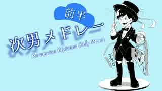 【松人力+手描き】次男メドレー前半【次男