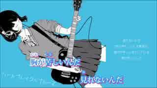 【ニコカラ】ハートブレイク≒ブルース【on