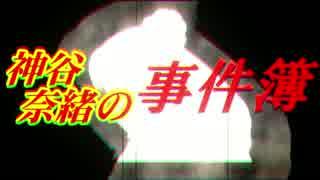 【神谷奈緒の事件簿】悲報島殺人事件【フ