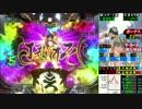 【パチンコ】 CR3×3EYES (サザンアイズ) 大帰滅への道 12无 【実機】