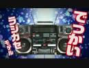 【MMD】懐かしい でっかいラジカセモデル【配布】