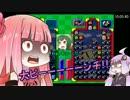 【ボイスロイド実況】茜と葵のゲーム日記13