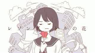 【レゾンデートルの花】ver ゐづ