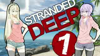 【Stranded Deep】ゆかりとマキでまた遭難