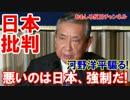 【河野洋平が日本批判】 強制性はあった、悪いのは日本、安倍は問題だ!