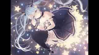 【初音ミク】月の街デート【オリジナル】