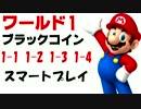 スーパーマリオラン ワールド1 マリオ スマートプレイ